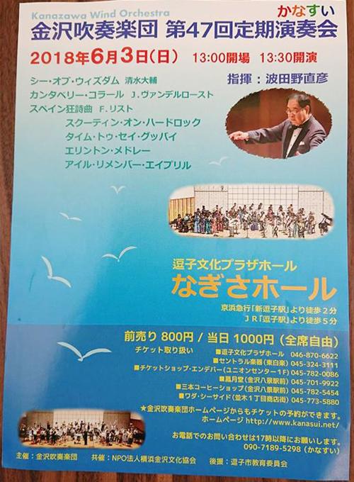 金沢吹奏楽団(かなすい)第47回定期演奏会