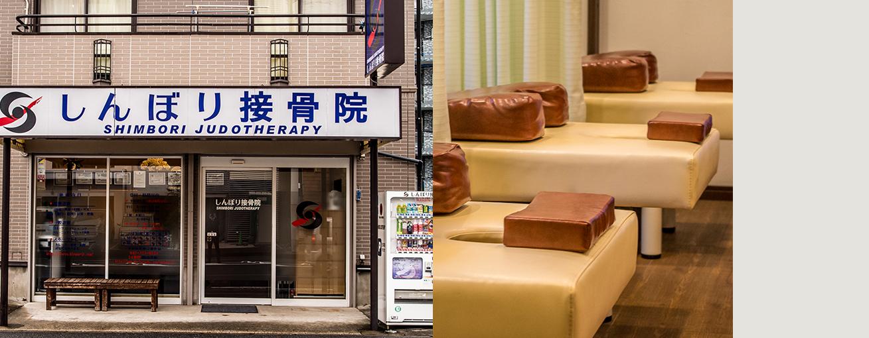 金沢区 金沢文庫駅近く しんぼり接骨院